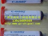 永宽低温热固胶黑胶 低温固化环氧胶C-0367 台湾永宽胶水