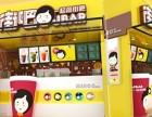 北京餐饮加盟/奶茶品牌加盟/街吧奶茶火爆加盟