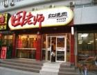 山西田老师红烧肉加盟店2017好项目创业加盟