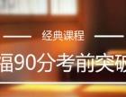 华侨教育 TOEFL托福90分考前突破班 火热报名