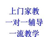 南京小学三年级语文作业辅导家教