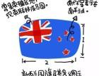 新西兰创业移民新西兰护照仅需2个月新西兰入籍