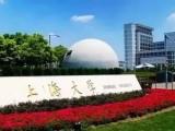 高考留学2020年上海大学阳光使者国际本硕派瀢生招生