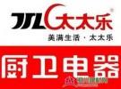 欢迎访问 太乐乐燃气灶热水器油烟机 全国各市售后服务维修?!