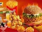淮安无忧阁炸鸡汉堡加盟费用,加盟需要多少钱?