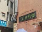 开发东区 捷普电子厂东门电脑店转让 电子通讯 商业街卖场