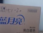 区政府旁110元/箱6KG蓝月亮洗衣液顶帐产品出售