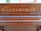 周口弘音乐器商贸有限公司进口二手钢琴批发零售