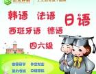 新北区学韩语要多钱韩语TOPIK报考时间韩语口语培训