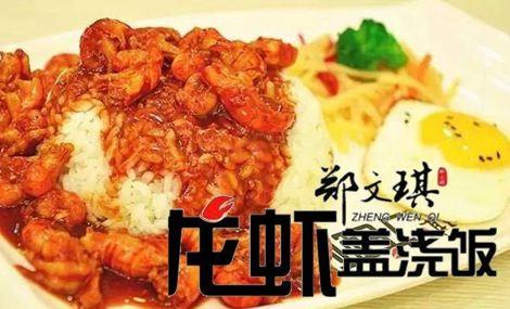 快餐连锁加盟 杭州郑文琪龙虾盖浇饭加盟