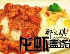 餐饮外送 杭州郑文琪龙虾盖浇饭加盟