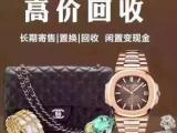 武汉欧米茄手表二手回收价格 旧手表二手回收什么行情