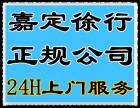 上海嘉定徐行上门服务 电脑维修监控安装网络维修硬盘数据恢复