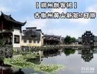 【湖州散客班】黄山新景2日游(西递、卢村、屏山村、洞天湾、华东虎