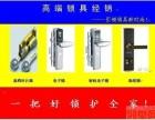 合肥北城恒泰悦城附近开锁换锁,欢迎来电咨询