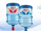 大东区阿尔卑斯 泉阳泉桶装水 瓶装水水站