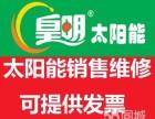 武汉皇明太阳能售后服务电话:维修 拆装 清洗 官方服务网点