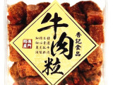 澳门香记特产牛肉粒方盒300克(XO)