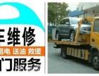 常熟汽车道路救援电话/拖车救援电话/道路救援拖车电话