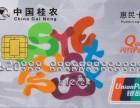想要了解桂农惠民卡的来找我