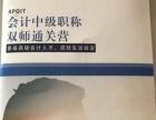 宜昌市佳成会计培训学校,零基础学会计1-3个月速成