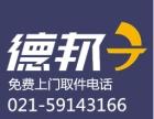 上海曹家渡德邦物流电话