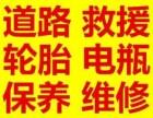 武汉江岸后湖百步亭汽车救援搭电换胎拖车