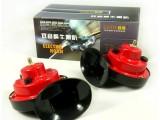 厂家直销 12V 蜗牛喇叭 高低双音汽车喇叭 鸣笛电喇叭