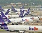 大连Fedex国际快递 大连联邦国际快递