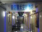 珠海市背包客太空舱酒店