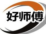 北京順義空調維修加氟電話-北京好師傅空調維修公司