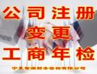 宁夏吴忠市免费注册公司,代理记账报税 补账 验资 审计报告