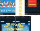 深圳市龙火科技H5游戏开发 夹娃娃棋牌类开发