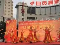 自贡专业承接活动策划 婚寿庆典 商业演出 促销推广 舞台搭建