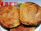 上海山西孟封饼技术免加盟培训