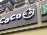 转让 COCO奶茶店低价急转经营权,价格超低,急转