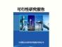 青海可研报告编写——权威的报告撰写兰州锦志美玲文化传播