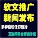 网易新闻发软文/凤凰资讯发稿/综合媒体新闻频道稿件发布