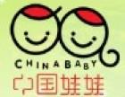 中国娃娃儿童艺术摄影加盟