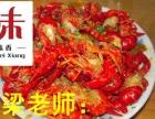 重庆小龙虾培训哪里好、油焖大虾、夜宵大排档技术培训班