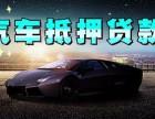 重庆北碚区汽车抵押贷款公司 办理重庆不押车贷款