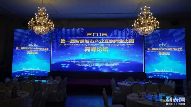 租赁高清P3全彩LED显示屏活动/会议/开幕式/发布会