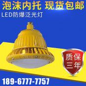 XHD680LED矿用防爆泛光灯 led