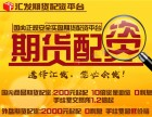 济南汇发网全国超大的期货配资安全平台-200元起配!