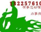 安庆小鹿24小时跑腿诚信服务