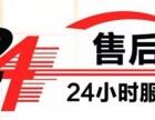 欢迎进入%巜安阳三菱重工海尔中央空调-(各中心)%售后服务免