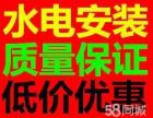 广州白云附近哪里有水电工快速上门安装维修改造线路