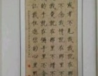 刘晓辉瘦金体书法见与不见