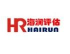 重庆海润资产评估有限公司公司整体资产评估养鸡场评估