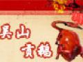 吴山贡鹅加盟